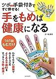 ツボmap手袋付きですぐ押せる!手をもめば健康になる: 一日一回もむだけ ([物販商品・グッズ])