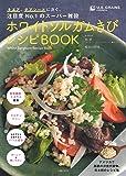 ホワイトソルガムきびレシピBOOK―キヌア、チアシードに次ぐ、注目度No.1のスーパー雑穀