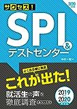 2020年度版 サクセス!SPI&テストセンター