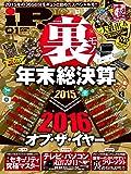 iP! (アイピー)2016年 01月号 [雑誌]