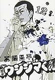 闇金ウシジマくん (12) (ビッグコミックス)