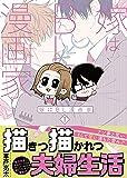 嫁はBL漫画家 1 (BUNCH COMICS)