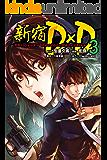 新宿D×D (3)