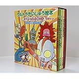 ウルトラかいじゅう絵本 スペシャルBOX2: 【すくすく知育編ベストセレクト5冊セット】