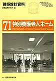 特別養護老人ホーム (建築設計資料)