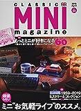 クラシックミニマガジン Vol.54 (メディアパルムック)