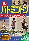 勝利をつかむ! バドミントン 最強のメンタルトレーニング (コツがわかる本!)