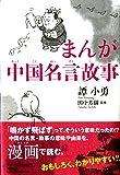 まんが中国名言故事