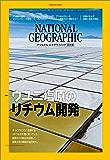 ナショナル ジオグラフィック日本版 2019年2月号 [雑誌]