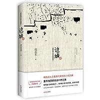 边城(修订纪念典藏版)