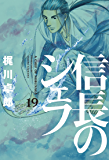 信長のシェフ 19巻 (芳文社コミックス)