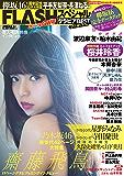 FLASHスペシャル グラビアBEST 2017年5月30日増刊号 [雑誌] FLASHスペシャル グラビアBEST