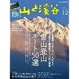 山と溪谷 2018年12月号 「雪山登山ルート50選」