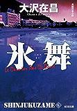 氷舞 新宿鮫6~新装版~ (光文社文庫)