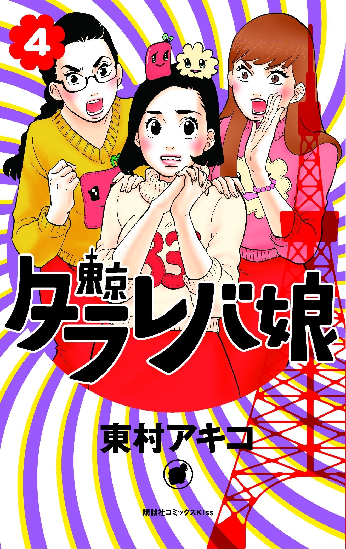 Tokyo Tarareba Girls 4: Akiko Higashimura: 9781632366887: Amazon.com: Books