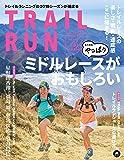 マウンテンスポーツマガジン VOL.13 トレイルラン 2019 春号 (別冊 山と溪谷)
