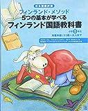 フィンランド国語教科書 小学5年生―日本語翻訳版 フィンランド・メソッド5つの基本が学べる