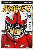 バリバリ伝説 (7) (講談社コミックス (990))