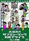 大爆笑!!サンミュージックGETライブ Vol.2「友情」編 [DVD]