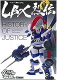 LBX烈伝 History of Justice (ホビージャパンMOOK 646)