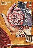 モナリザ・オーヴァドライヴ (ハヤカワ文庫SF)