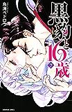 黒豹と16歳(7) (なかよしコミックス)