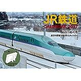 365日めくりJR鉄道カレンダー2017 ([カレンダー])