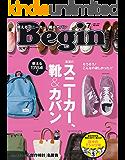 Begin (ビギン) 2017年 7月号 [雑誌]