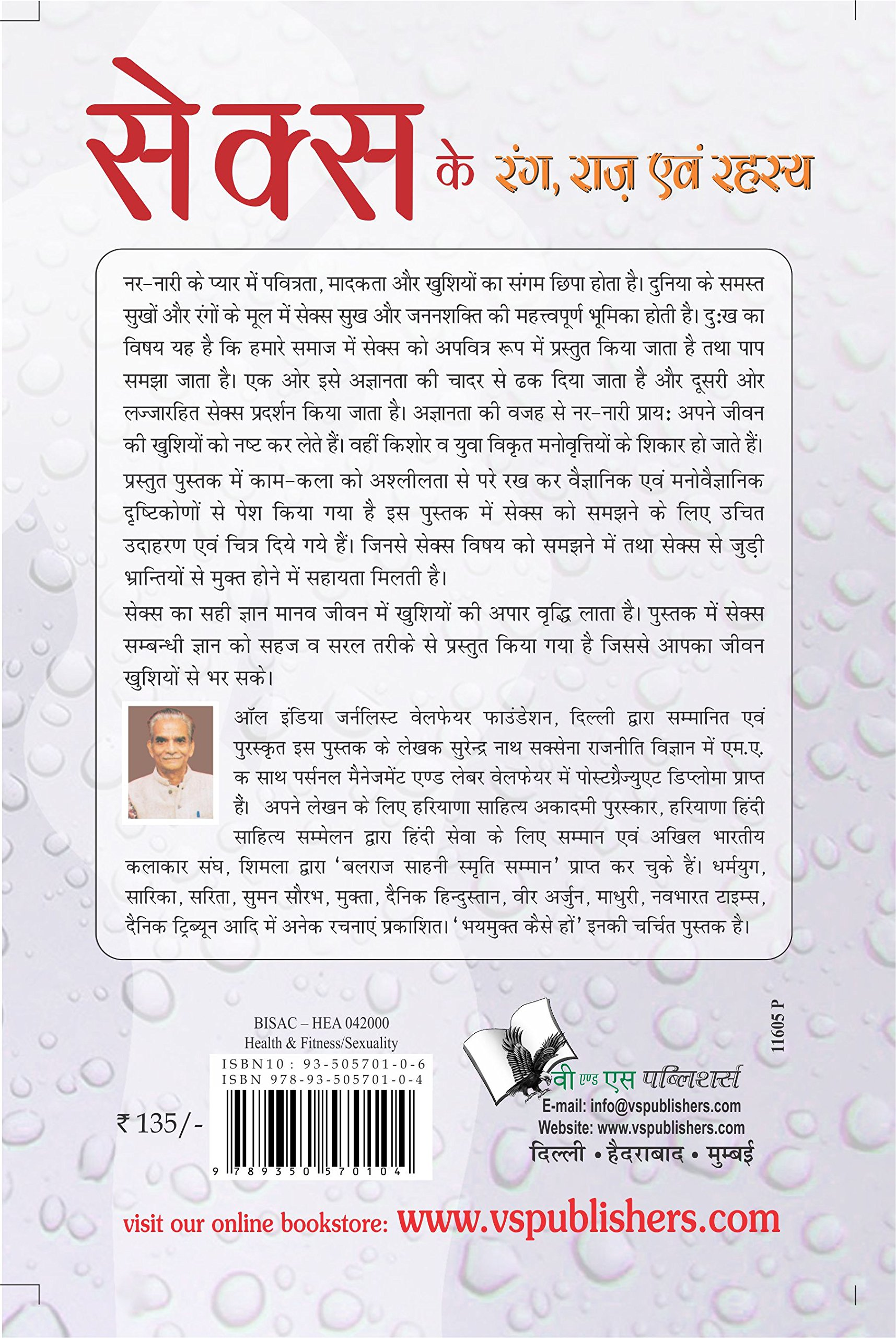 Sex Ke Rang Raaz Evam Rehesya (Hindi Edition): Surender Nath