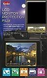 Kenko 液晶保護フィルム 液晶プロテクター Nikon D810用 KLP-ND810