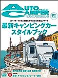 AutoCamper (オートキャンパー) 2017年 9月号 [雑誌]