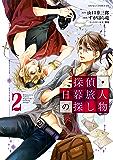 探偵・日暮旅人の探し物(2) (あすかコミックスDX)