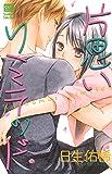 片思いリミテッド (カルトコミックス sweetセレクション)