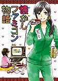 懐かしファミコン物語 (SGコミックス)