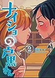 ナイショの戸黒さん 2巻(完): バンチコミックス
