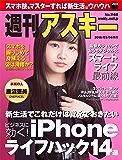 週刊アスキー No.1168(2018年3月6日発行) [雑誌]
