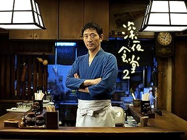 Amazon.co.jp: 深夜食堂 2を観る...