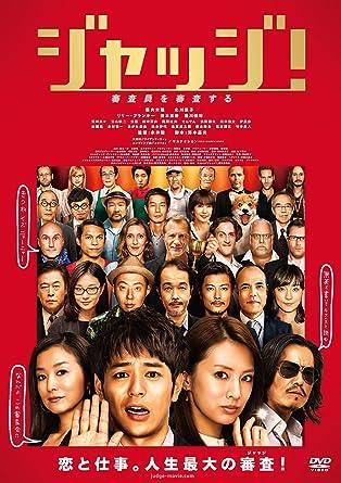 JUDGE! (2014)