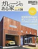 ガレージのある家 VOL.38 (NEKO MOOK)