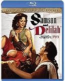 サムソンとデリラ リストア版 [Blu-ray]