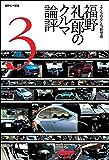 福野礼一郎のクルマ論評3 Motor Fan illustrated特別編集