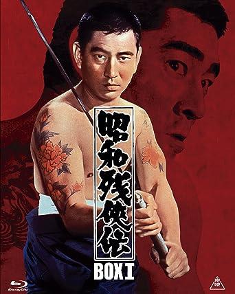 Amazon | 昭和残侠伝 Blu-rayBOX...