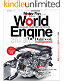 Mortor Fan illustrated特別編集 World Engine Databook 2016 to 2017 Motor Fan illustrated特別編集