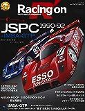 Racing on - レーシングオン - No. 498 (ニューズムック)