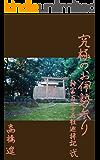 究極のお伊勢参り 神宮百二十五社巡拝記 弐