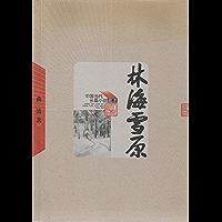 """林海雪原(电影""""智取威虎山""""原著小说;张涵予再现传奇人物杨子荣) (中国当代长篇小说藏本)"""