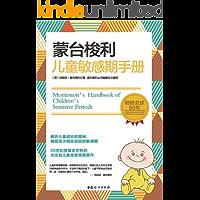 蒙台梭利儿童敏感期手册(畅销全球60年,深刻影响着从西方到中国的亿万家庭。揭开儿童成长的奥秘,捕捉孩子稍纵即逝的敏感期。20世纪享誉全世界的杰出幼儿教育家经典著作。)