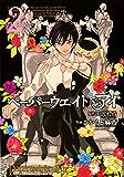 ペーパーウエイト アイ 2 (MFコミックス フラッパーシリーズ)