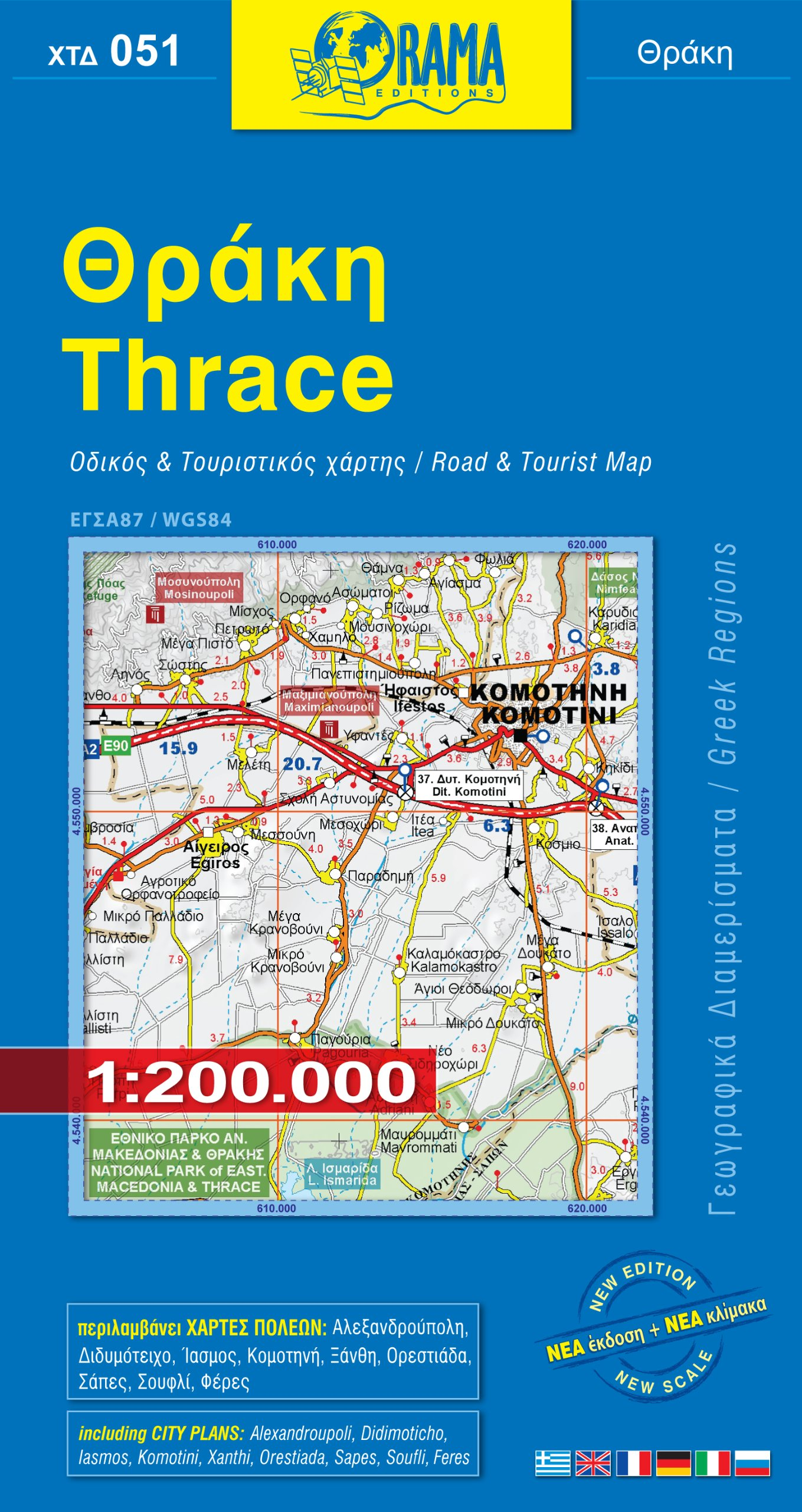 Read Online Thrace Regional Road Map 1:250,000 pdf