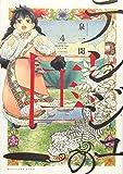 テンジュの国(4) (KCデラックス)